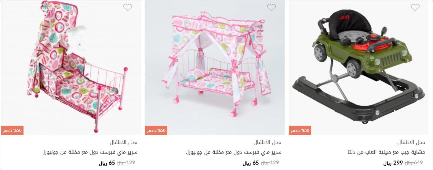 خصومات centrepoint علي العاب الاطفال